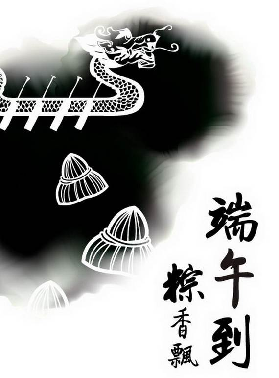 dragon boat festival greeting cards
