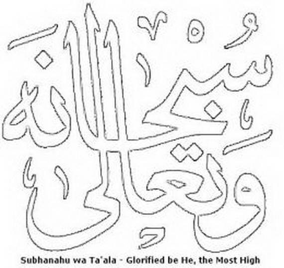 Isra Miraj Islamic Coloring Pages 2012 - family holiday.net/guide ...