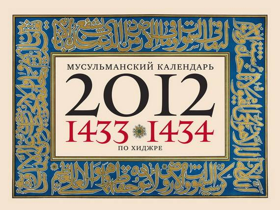 The-Islamic-Lunar-Calendar-Muslim-Calendar-or-Hijri-Calendar-and-Gregorian-Calendar-_08