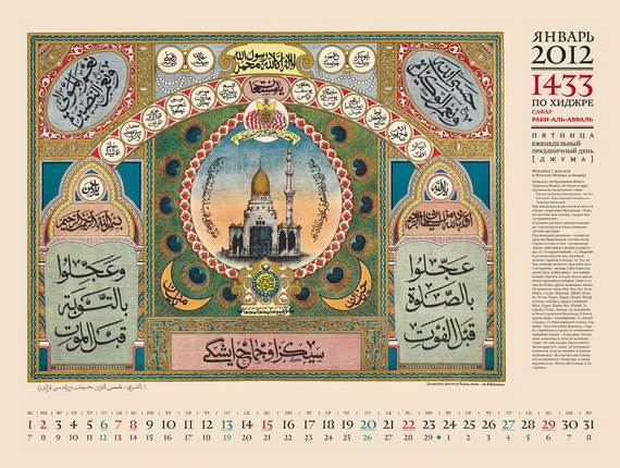 The-Islamic-Lunar-Calendar-Muslim-Calendar-or-Hijri-Calendar-and-Gregorian-Calendar-_09
