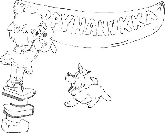 rosh hosanna coloring pages - photo#21
