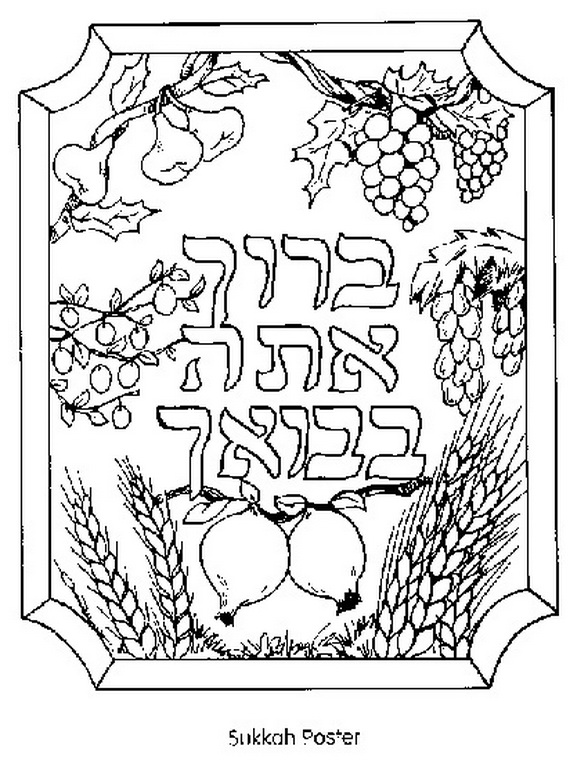 jewish coloring pages for kids - photo#22