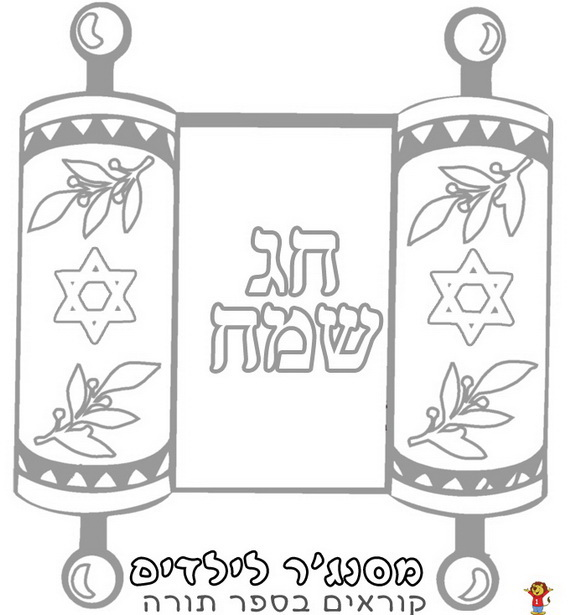 jewish coloring pages for kids - photo#10