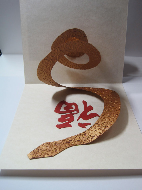 Lunar Chinese New Year 2013 Greetings Holiday Cards Year of the Snake _54