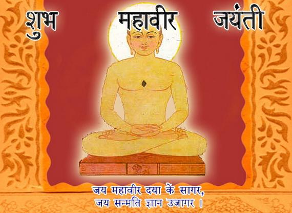 Mahavir- Jayanti- Greeting- Cards_09