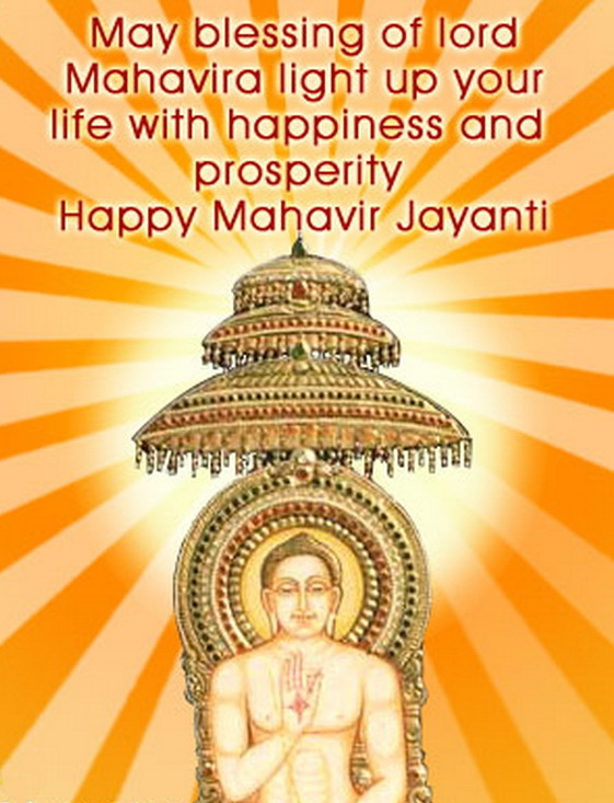 Mahavir Jayanti Greeting Cards - family holiday.net/guide to family ...