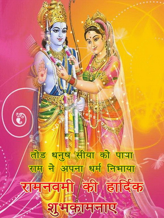 Ram- Navami- Greeting- Cards_44