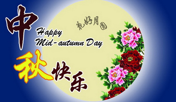 Chinese Mid Autumn Festival, Moon Cake Greeting Cards - China _30