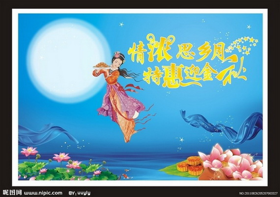 Chinese Mid Autumn Festival, Moon Cake Greeting Cards - China _43