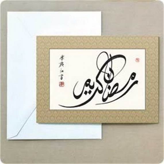 Happy-Ramadan-Greeting-Cards-_03