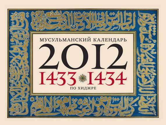 The-Islamic-Lunar-Calendar-Muslim-Calendar-or-Hijri-Calendar-and-Gregorian-Calendar-_08