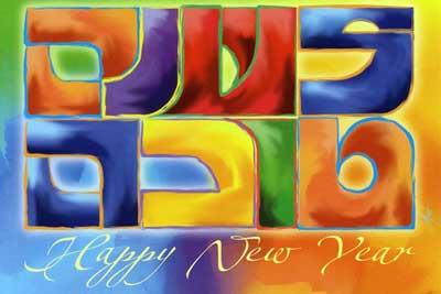 Personalized Rosh Hashanah Greeting Cards 2012 – 5773