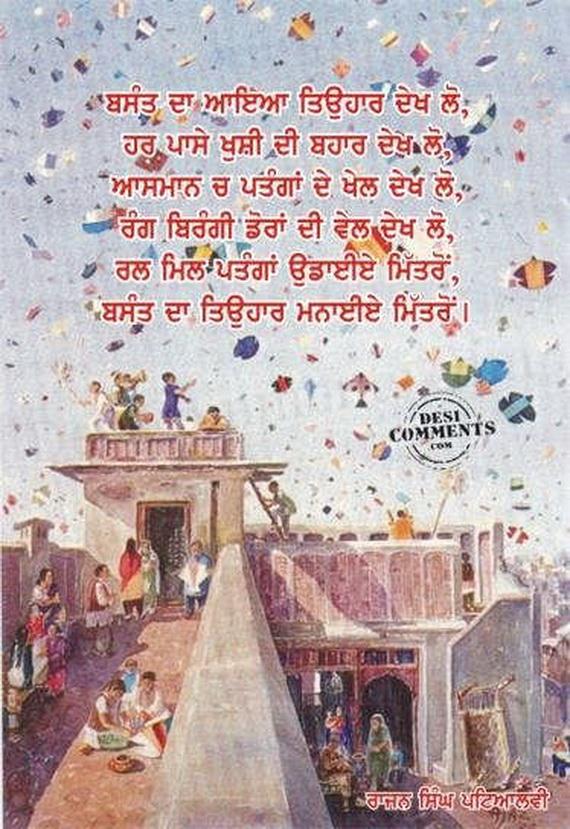 Basant- Panchami- Cards_37