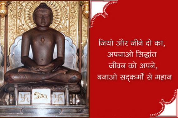 Mahavir- Jayanti- Greeting- Cards_18