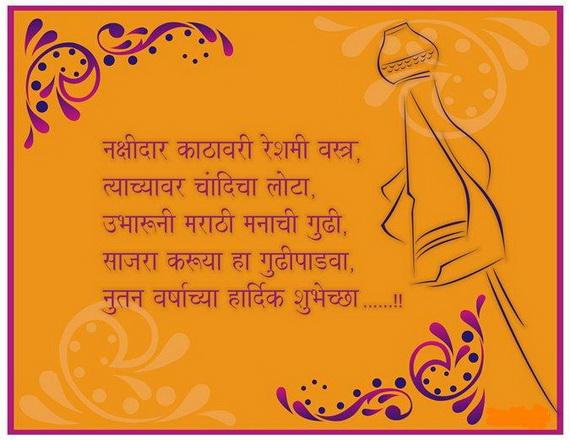 The- Maharashtrian -Happy- New- Year- Gudi- Padwa -Greeting- Cards_12